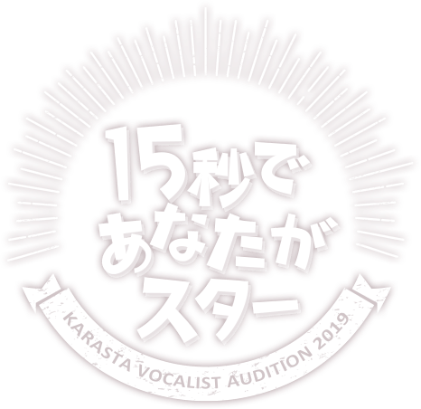 15秒であなたがスター KARASTA VOCALIST AUDITION 2019